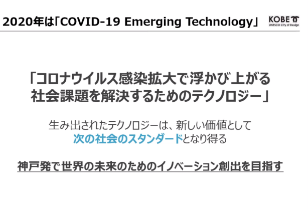 COVID-19 Emerging Technology