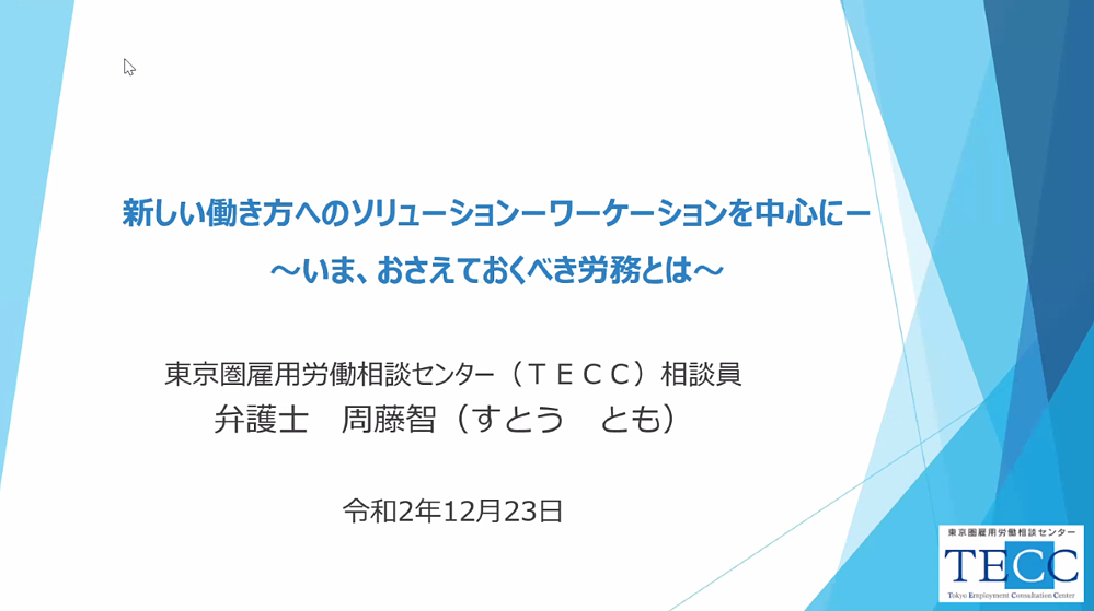 【開催報告】SENQ Social Edge Time #4~SENQの縁側から生まれる新たな交流~ 変わる日本のワークスタイル 第4回 「新しい働き方へのソリューション ワーケーションを中心に~いま、おさえておくべき労務とは~」