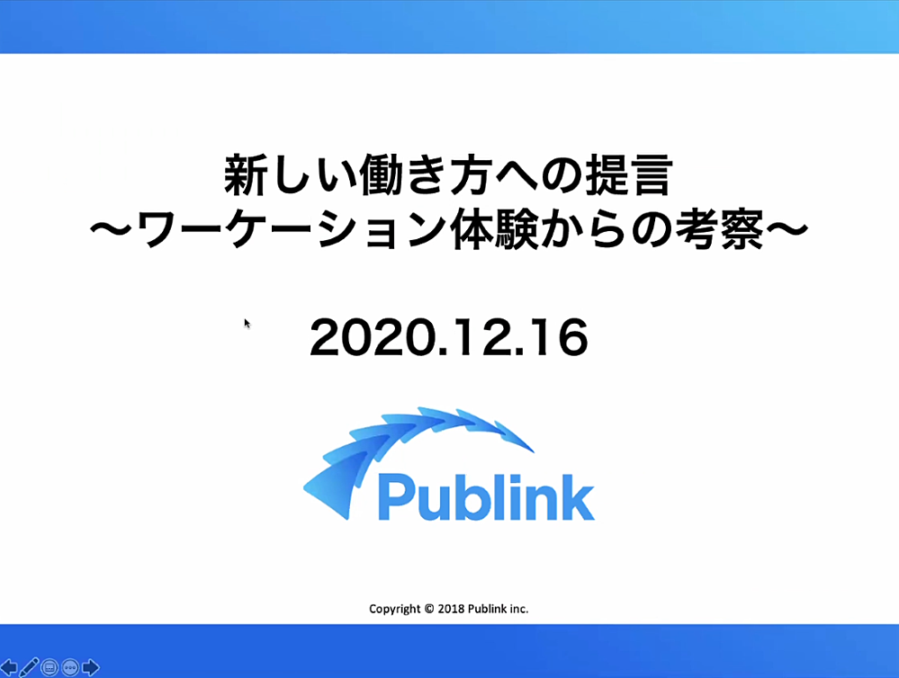 【開催報告】SENQ Social Edge Time #4~SENQの縁側から生まれる新たな交流~ 変わる日本のワークスタイル 第3回「新しい働き方への提言~ワーケーション体験からの考察~」