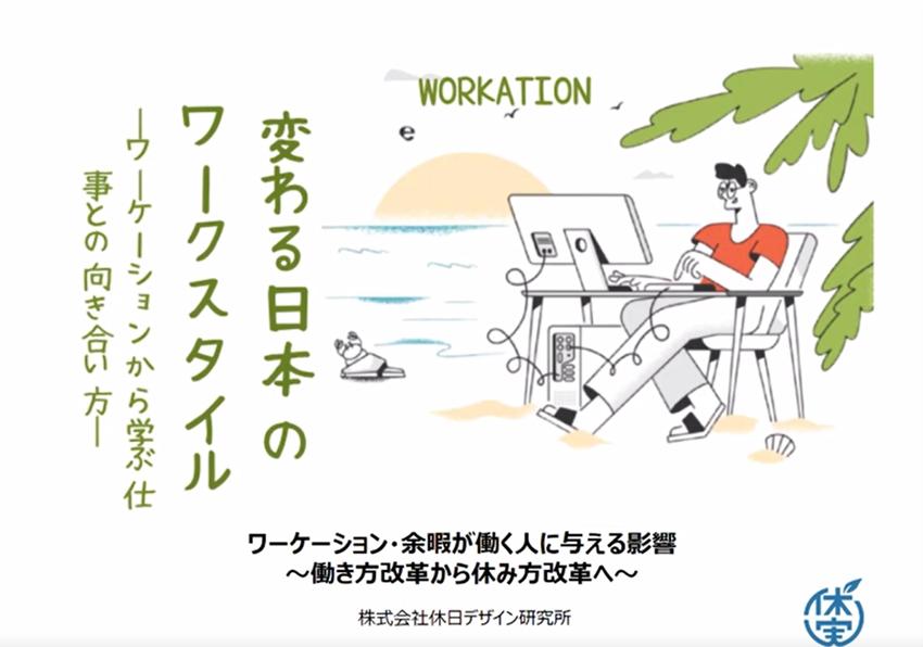 【SENQ Social Edge Time #4開催報告】~SENQの縁側から生まれる新たな交流~ 「ワーケーション・余暇が働く人に与える影響 ~働き方改革から休み方改革へ~」