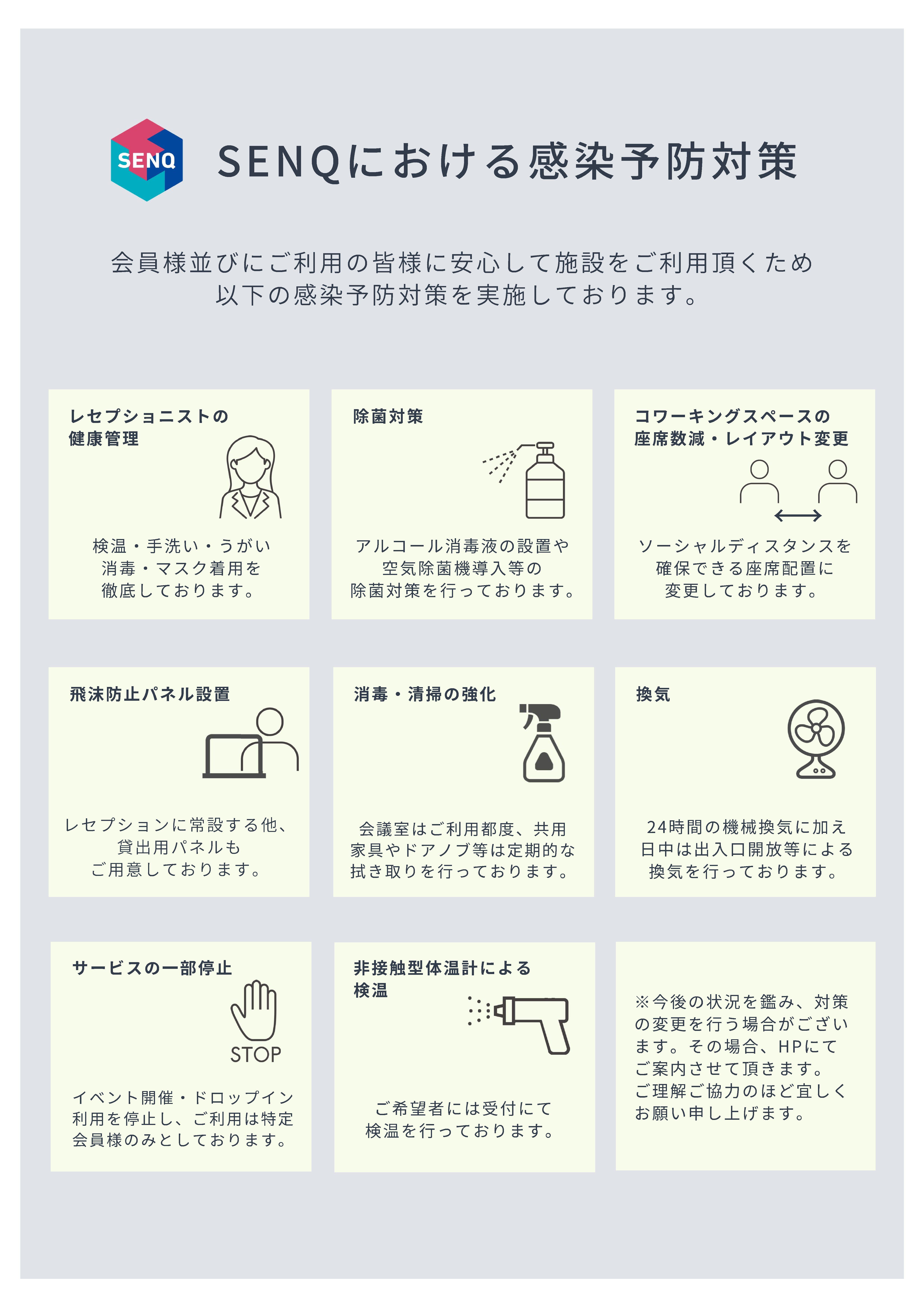 SENQコロナ対策 (3)