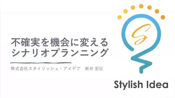 株式会社スタイリッシュ・アイディア