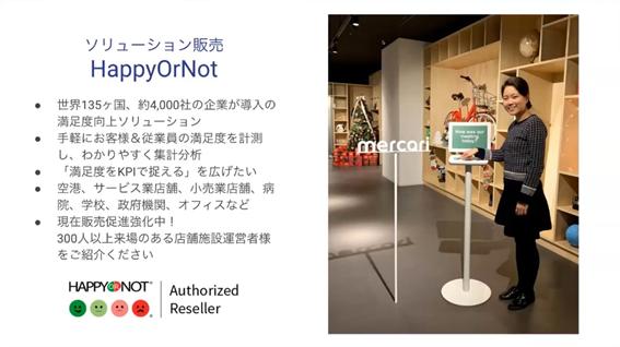 株式会社アロハワークス HappyOrNot