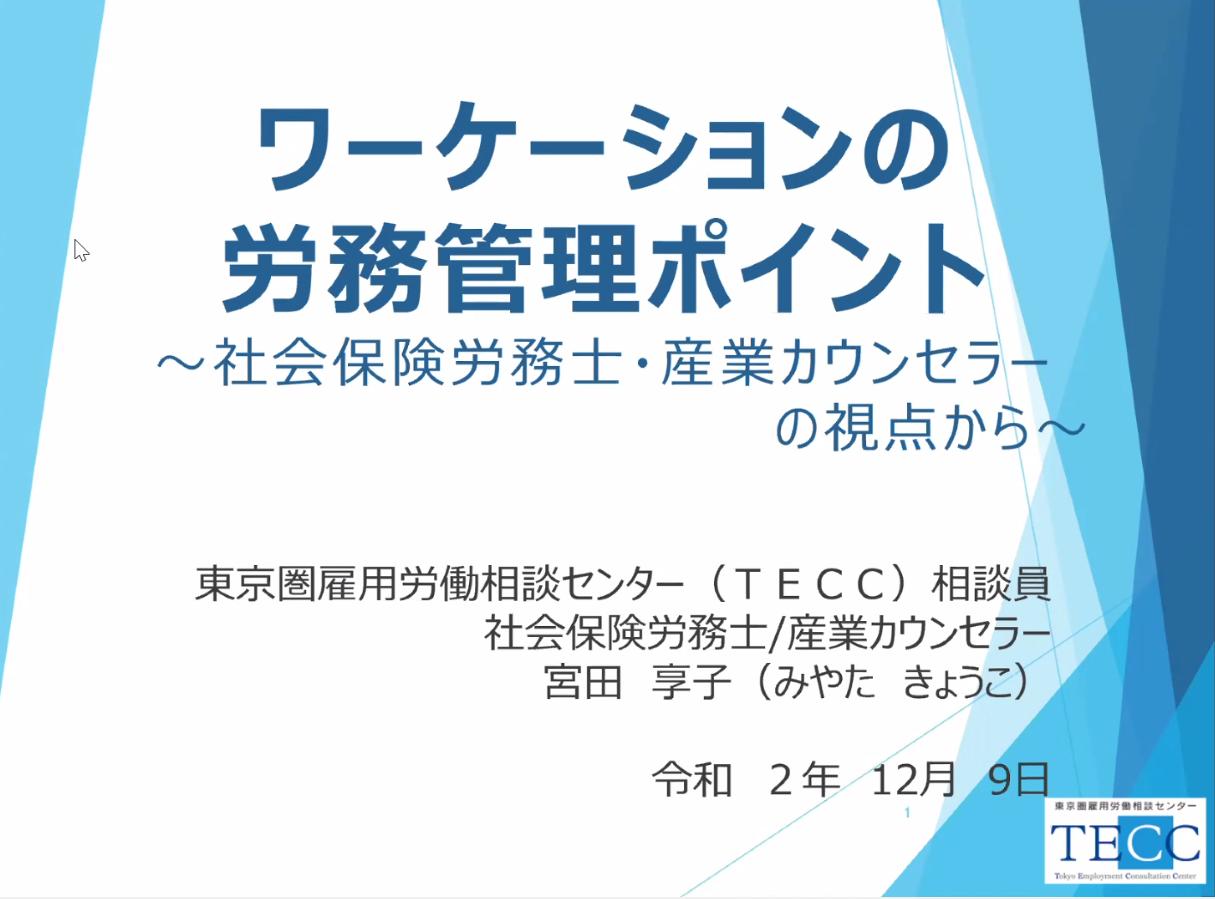 【SENQ Social Edge Time #4開催報告】~SENQの縁側から生まれる新たな交流~ 「ワーケ―ションの労務管理ポイント~社会保険労務士・産業カウンセラーの視点から~」