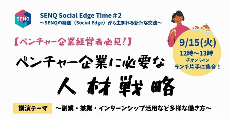 <終了>【告知】 SENQ Social Edge Time#2 ~SENQの縁側(Social Edge)から生まれる新たな交流~