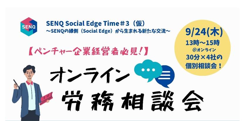 <終了>【告知】SENQ Social Edge Time#3~SENQの縁側(Social Edge)から生まれる新たな交流~