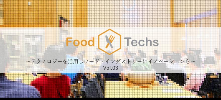 <終了>【告知】「Food × Techs」 Vol.03テクノロジーを活用しフード・インダストリーにイノベーションを (SENQ EVENT#11)2017年10月16日(月)開催