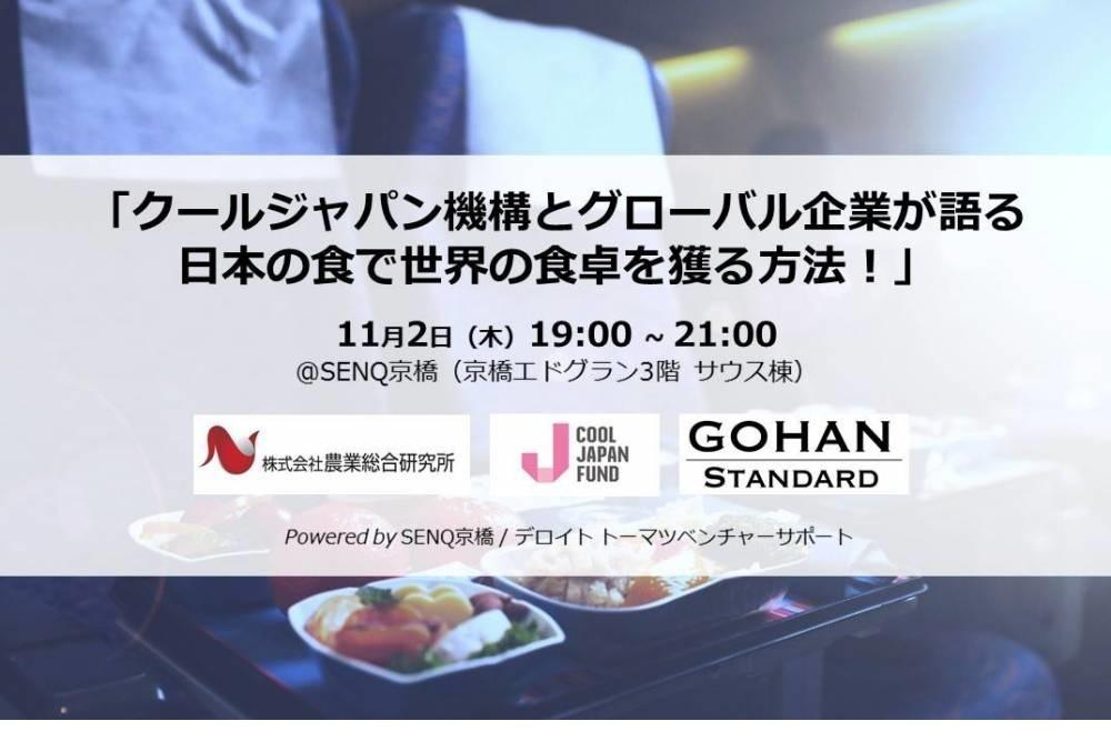 <終了>【告知】「クールジャパン機構とグローバル企業が語る、日本の食で世界の食卓を獲る方法!」2017年11月2日(木)開催