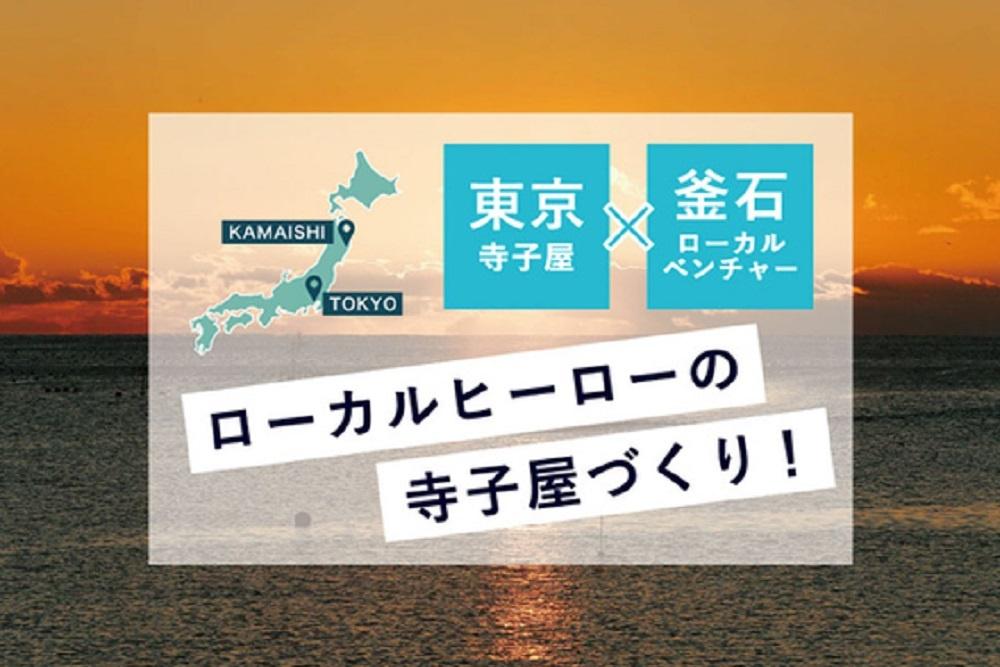 【開催報告】ローカルヒーロー寺子屋