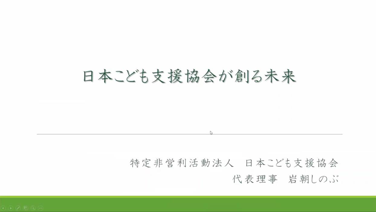 特定非営利活動法人 日本こども支援協会