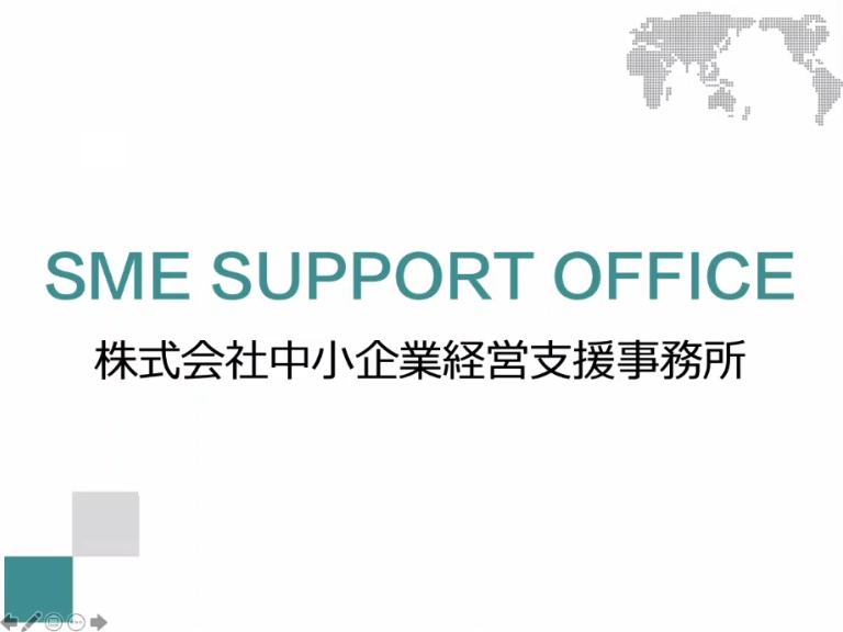 株式会社中小企業経営支援事務所