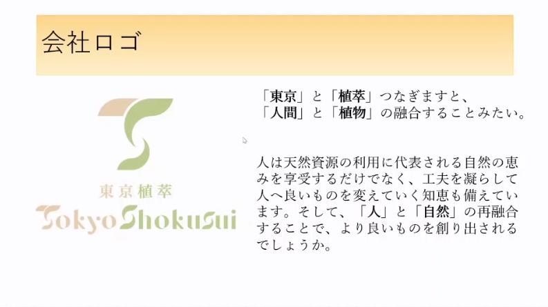 東京植萃株式会社