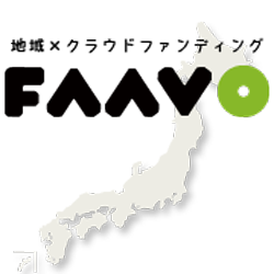 株式会社サーチフィールド / 地域×クラウドファンディング「FAAVO(ファーボ)」