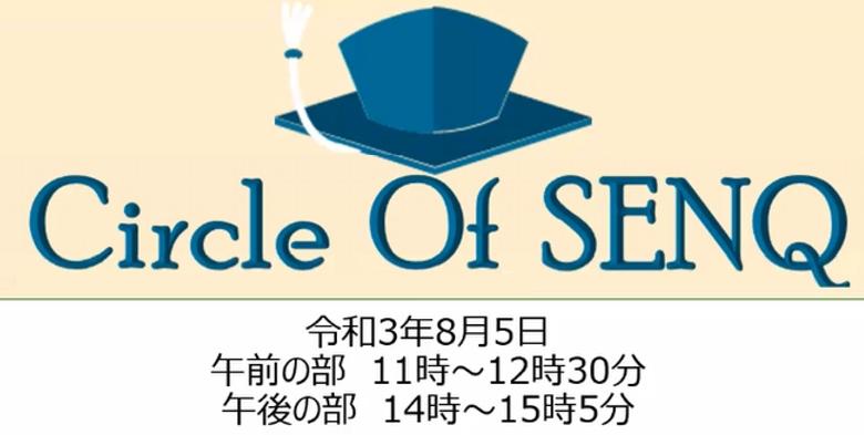 【開催報告】Circle of SENQ#4 前編
